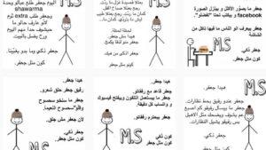 meme jafar_libano