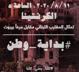 "A una settimana dall'esplosione, cortei a Beirut ""per una nuova Nazione"""